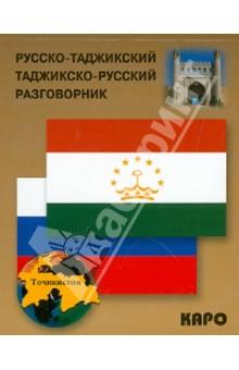Русско-таджикский и таджикско-русский разговорник от Лабиринт