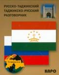 Русско-таджикский и таджикско-русский разговорник