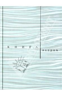 Книга встреч: Заметки о критиках и режиссерах
