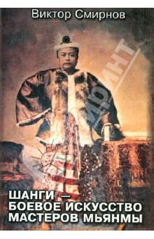 Шанги - боевое искусство мастеров Мьянмы книга мастеров