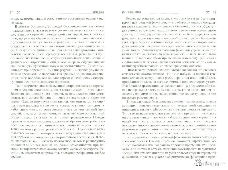 Иллюстрация 1 из 8 для Как исправить зрение - Олдос Хаксли | Лабиринт - книги. Источник: Лабиринт