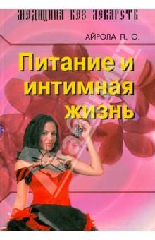 Питание и интимная жизнь купить черновую половую доску в туле