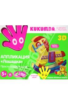 "Аппликация ""Лошадка"" 3D (97006)"