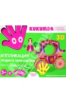 """Аппликация 3D """"Карета принцессы"""", 87 деталей (97008)"""