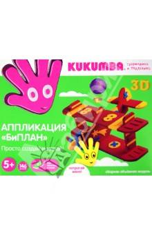 Аппликация 3D БиПЛАН, 146 деталей (97009) наборы для творчества kukumba кукольный театр приключения в джунглях
