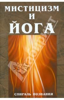 Мистицизм и йога. Спираль познания