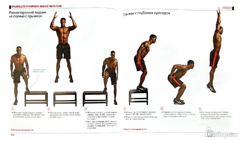 Иллюстрация 1 из 13 для Большая книга 15-минутных тренировок для мужчин - Селин Йегер | Лабиринт - книги. Источник: Лабиринт