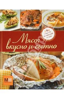 Мясо: вкусно и сытно