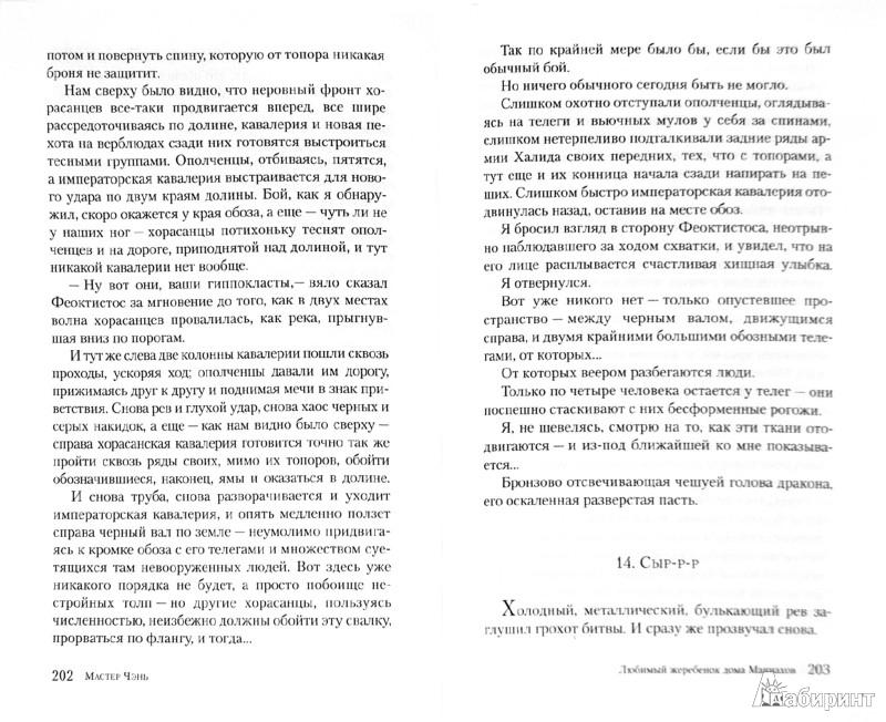 Иллюстрация 1 из 8 для Любимый жеребенок дома Маниахов - Чэнь Мастер | Лабиринт - книги. Источник: Лабиринт