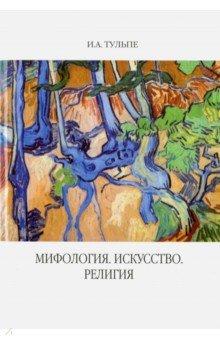 Мифология. Искусство. Религия наука и религия историческая перспектива