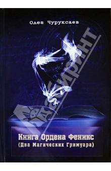 Книга Ордена Феникс. Два Магических Гримуара