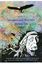 Берсенев Павел Валерьевич Священный Космос Шаманов. Архаическое сознание, мировоззрение шаманизма, традиционное врачевание