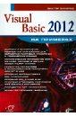 Обложка Visual Basic 2012 на примерах