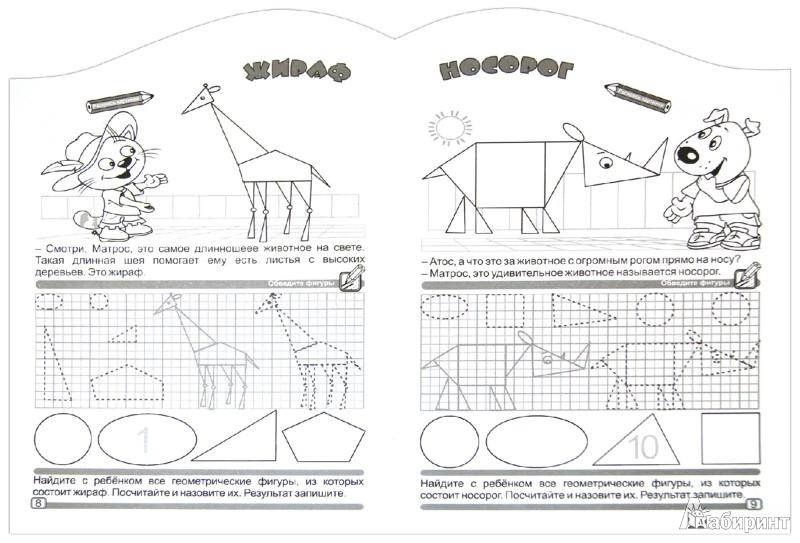 Иллюстрация 1 из 8 для Геометрические фигуры - И. Копытов   Лабиринт - книги. Источник: Лабиринт