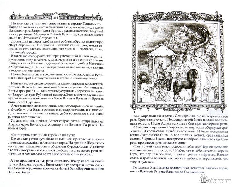 Иллюстрация 1 из 16 для Мифы славян. Сказания о богах, волхвах и князьях, почитаемых на праздниках старого календаря - Александр Асов | Лабиринт - книги. Источник: Лабиринт