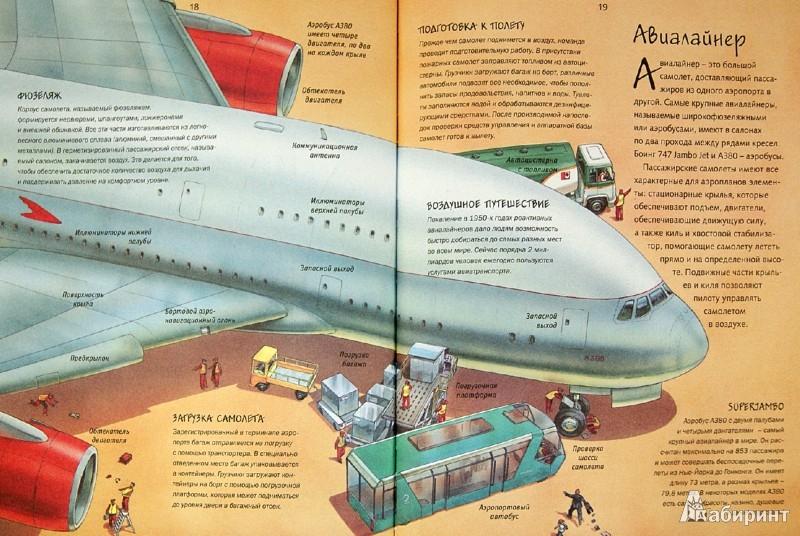 Иллюстрация 1 из 33 для Самолеты. Автомобили. Корабли - Николас Харрис | Лабиринт - книги. Источник: Лабиринт