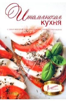 Итальянская кухня ольга бакланова книга кухня нараспашку