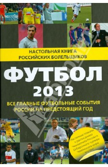 Футбол - 2013 эксмо война и мир в футболе коллекционное издание