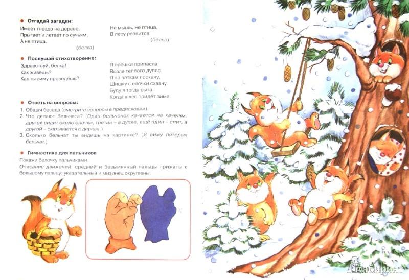 Иллюстрация 1 из 27 для Здравствуй, как живешь? - Бардышева, Шипунова | Лабиринт - книги. Источник: Лабиринт