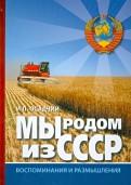Мы родом из СССР. Книга 2. В радостях и тревогах
