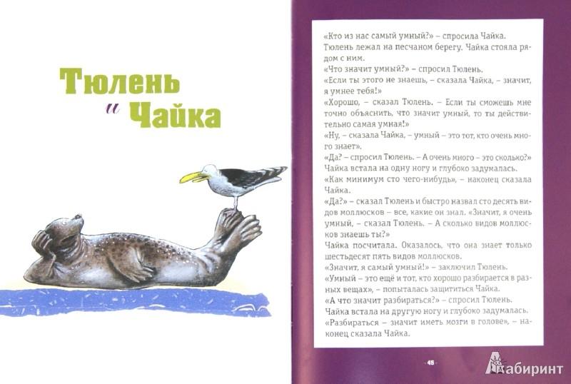 Иллюстрация 1 из 10 для Разговоры - Кокере де | Лабиринт - книги. Источник: Лабиринт