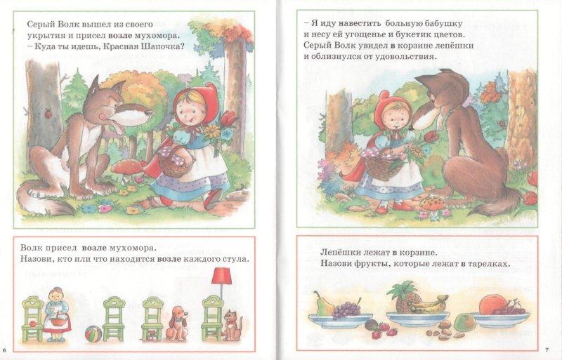 Иллюстрация 1 из 22 для Красная Шапочка/Умная сказка   Лабиринт - книги. Источник: Лабиринт