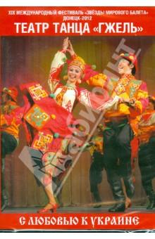 С любовью к Украине (DVD) цветной сургуч перо для письма купить в украине