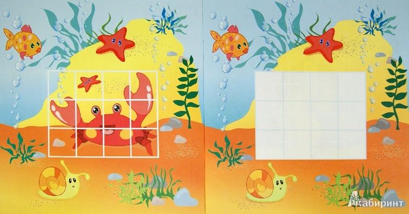 Иллюстрация 1 из 10 для Мозаика наклеек. На море-океане | Лабиринт - книги. Источник: Лабиринт