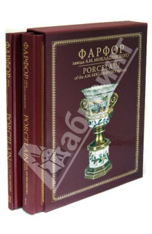 Фарфор завода А. М. Миклашевского в 2 томах