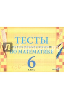 Математика. 6 класс. Тесты для тематического контроля