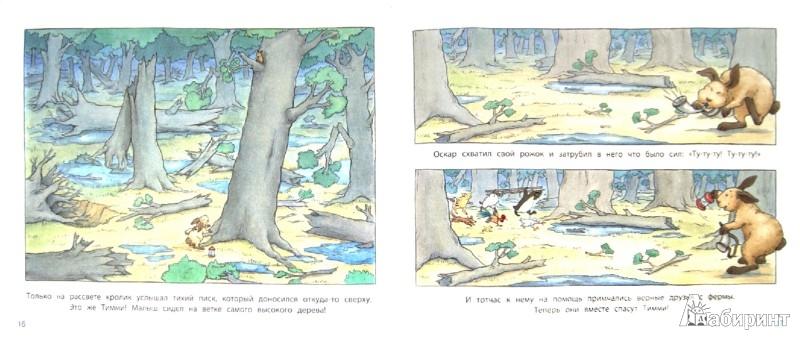 Иллюстрация 1 из 9 для Гости из леса - Армель Бой   Лабиринт - книги. Источник: Лабиринт