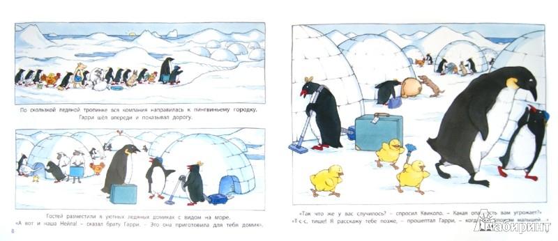 Иллюстрация 1 из 9 для Отважные путешественники - Армель Бой | Лабиринт - книги. Источник: Лабиринт