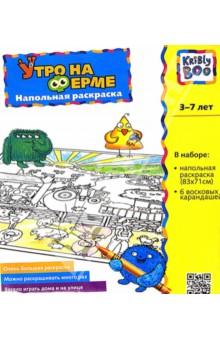 """Напольная раскраска """"УТРО НА ФЕРМЕ"""" (9601)"""