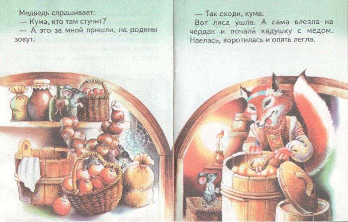 Иллюстрация 1 из 5 для Медведь и лиса   Лабиринт - книги. Источник: Лабиринт