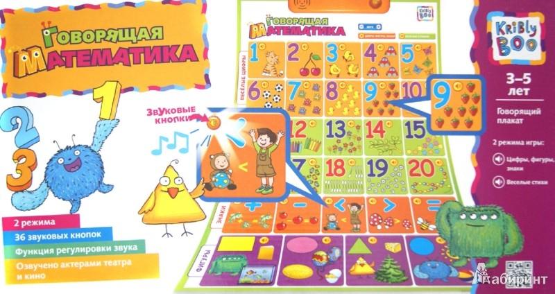 """Иллюстрация 1 из 4 для Игрушка """"Говорящая математика"""" (6257)   Лабиринт - книги. Источник: Лабиринт"""