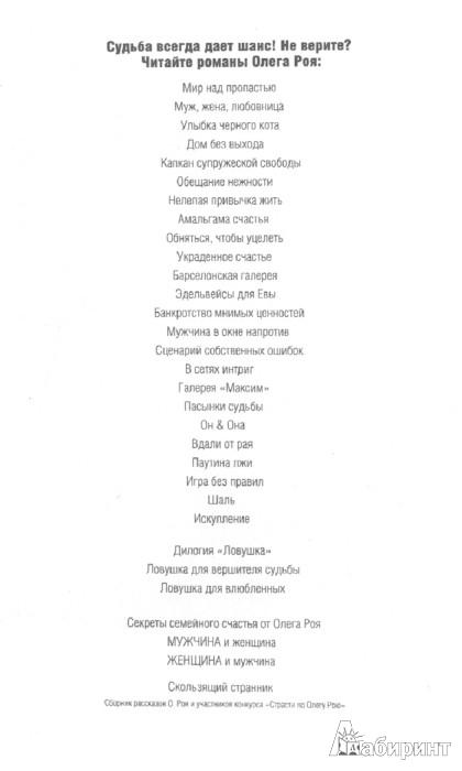 Иллюстрация 1 из 7 для Мужчина в окне напротив - Олег Рой | Лабиринт - книги. Источник: Лабиринт