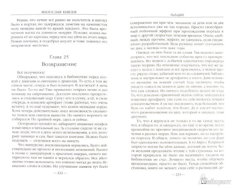 Иллюстрация 1 из 5 для Паладин - Милослав Князев | Лабиринт - книги. Источник: Лабиринт
