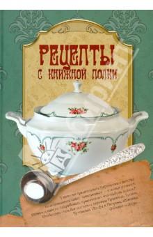 Рецепты с книжной полки