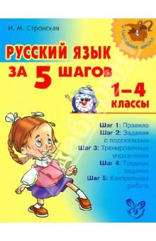 Русский язык за 5 шагов. 1-4 классы