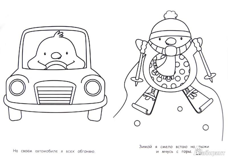 Иллюстрация 1 из 3 для Раскрась меня. Цыпленок | Лабиринт - книги. Источник: Лабиринт