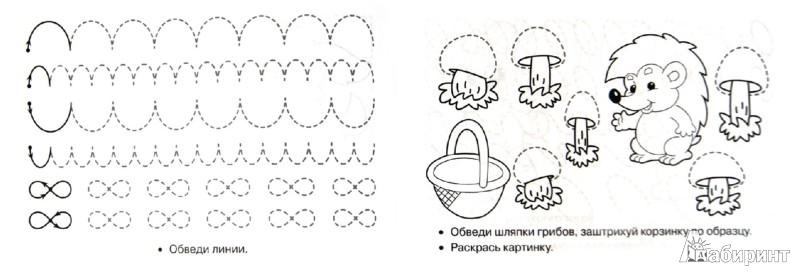 Иллюстрация 1 из 34 для Штриховка и дорисовка   Лабиринт - книги. Источник: Лабиринт