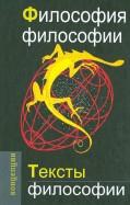 Философия философии. Тексты философии