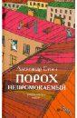 Етоев Александр Порох непромокаемый. Сказки города Питера александр етоев парашют вертикального взлета