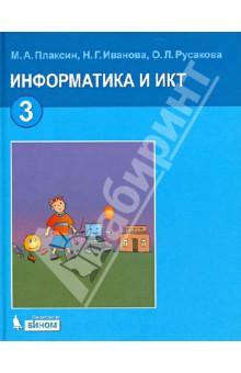 Информатика и ИКТ. Учебник для 3 класса