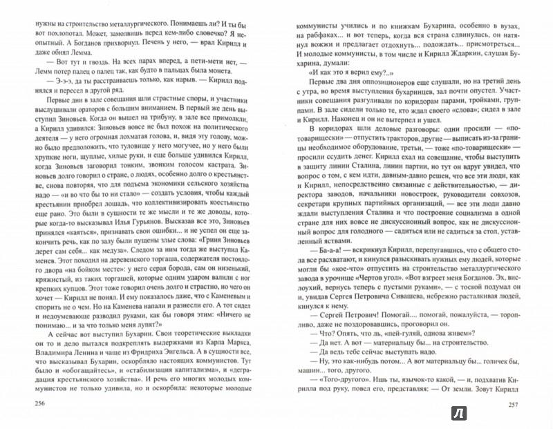 Иллюстрация 1 из 13 для Бруски. Том 2. Книги 3 и 4 - Федор Панферов | Лабиринт - книги. Источник: Лабиринт