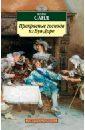 Санд Жорж Прекрасные господа из Буа-Доре прекрасные господа из буа доре части 1 4 4 dvd