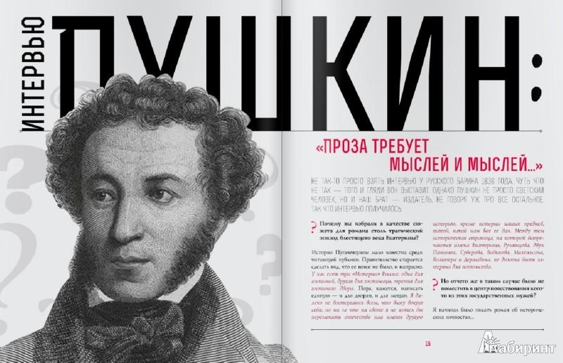 Иллюстрация 1 из 9 для Интерактивная классика. Капитанская дочка - Александр Пушкин | Лабиринт - книги. Источник: Лабиринт