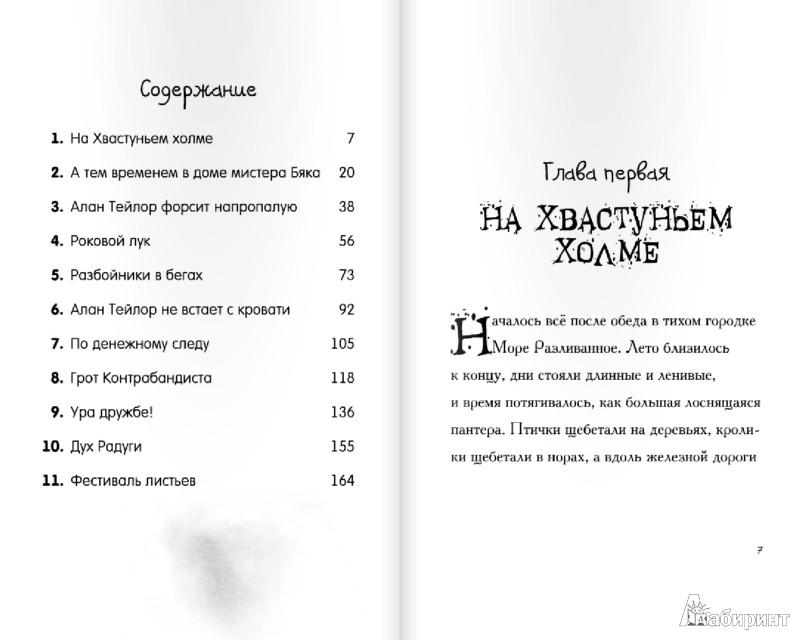 Иллюстрация 1 из 26 для Мистер Бяк и Пряничный Миллиардер - Энди Стэнтон | Лабиринт - книги. Источник: Лабиринт