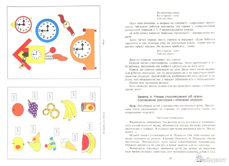 Иллюстрация 1 из 12 для Коммуникация. Развитие речи и общения детей в средней группе детского сада - Валентина Гербова | Лабиринт - книги. Источник: Лабиринт