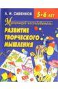 Савенков Александр Ильич Развитие творческого мышления 5-6 лет